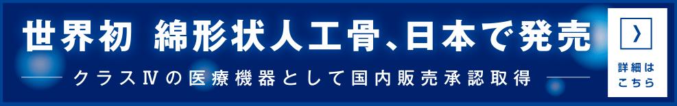 綿型状人工骨、日本で発売 クラスⅣの医療機器として国内販売承認取得